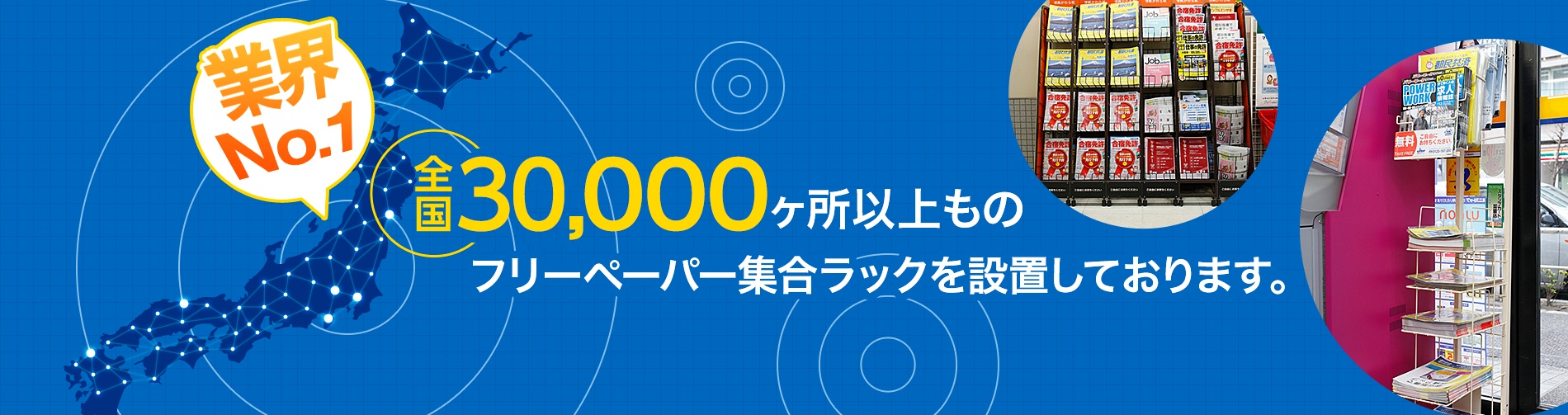 全国16000ヶ所以上ものフリーペーーパー集合ラックを設置しております。