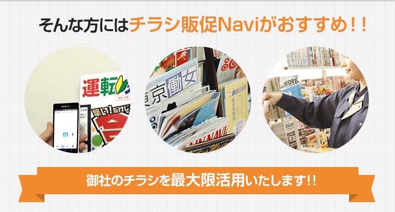 そんな方にはチラシ販促Naviがおすすめ!御社のチラシを最大限活用いたします。