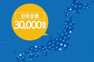 全国30,000の豊富な拠点で、ターゲットの細かいセグメントが可能!