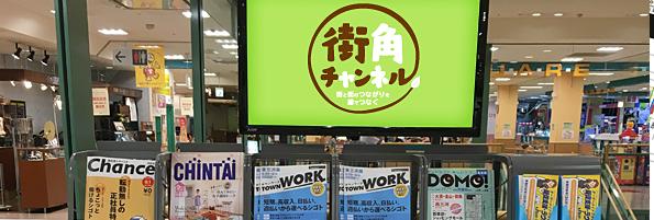 サイネージ+チラシ・ラック(街角チャンネル)
