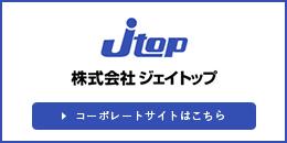 株式会社ジェイトップの公式サイトはこちらから